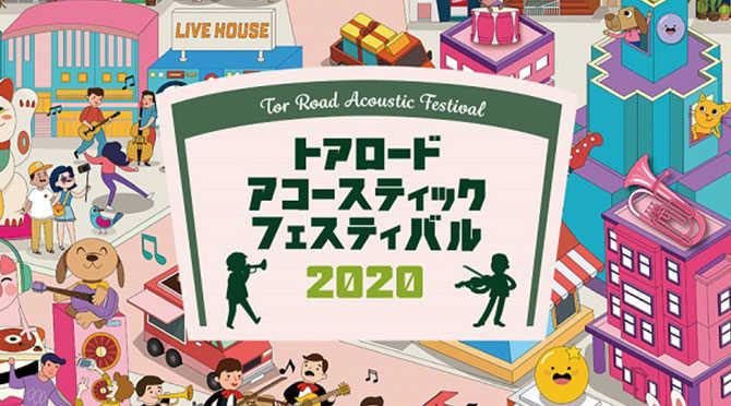 トアロード・アコースティック・フェスティバル 2020