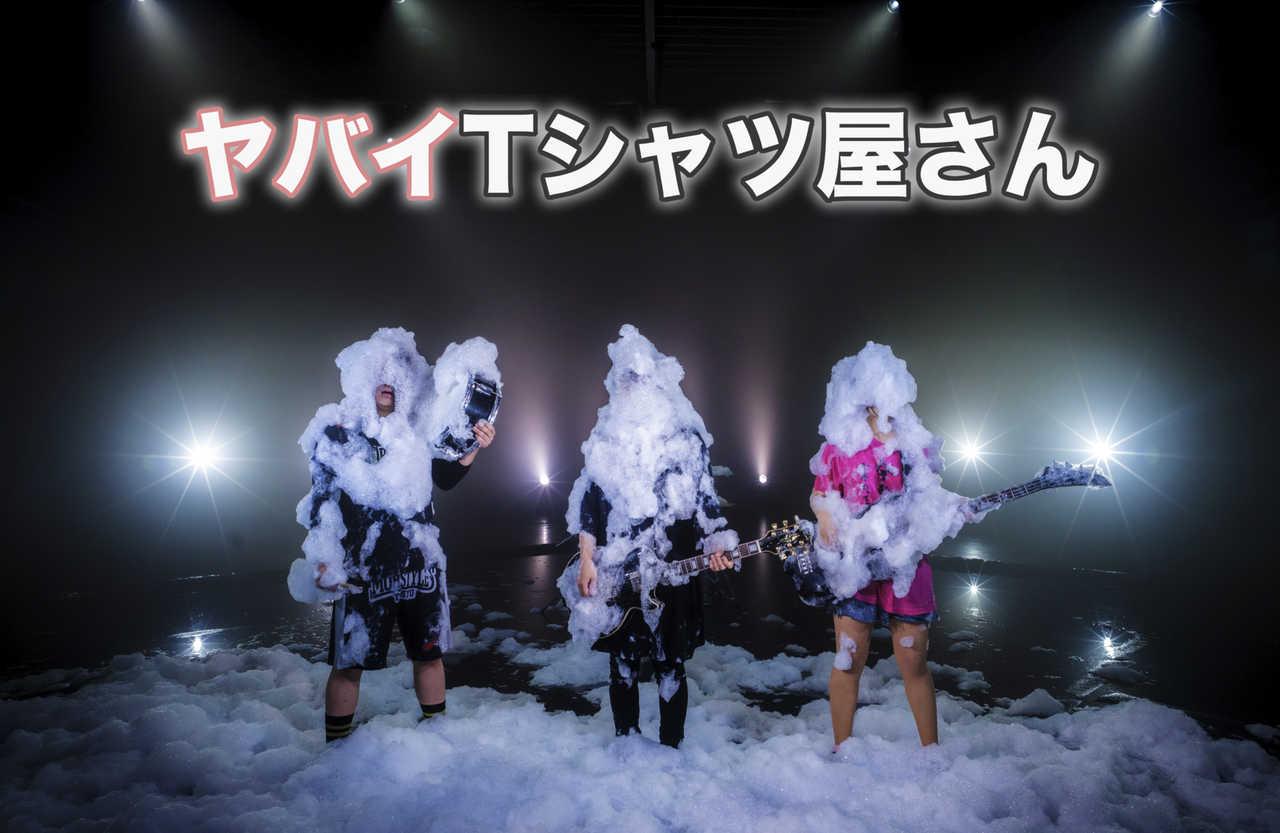 ヤバイ T シャツ屋さん 3月18日(水)同時発売 9th Single 曲目とLIVE Blu-ray/DVDジャケ写解禁!!