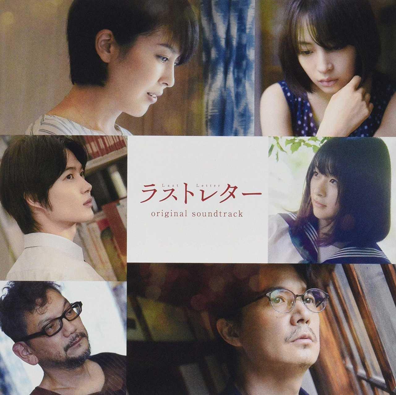 読めない「手紙」から始まる…日本映画史に残るラブストーリー映画「ラストレター」