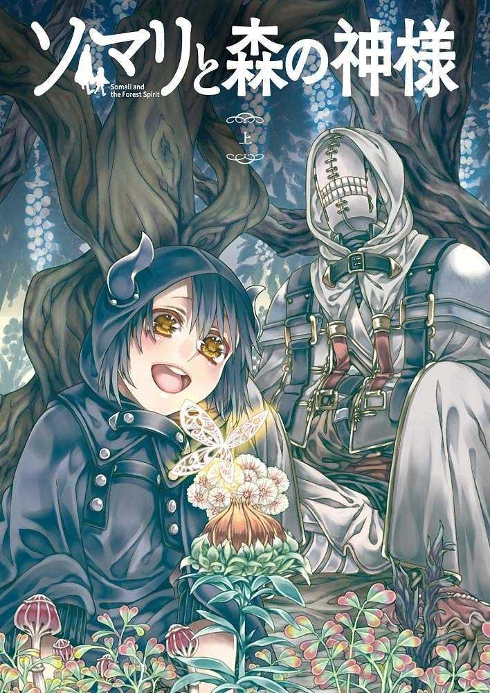 種族を超えた父娘!愛と絆の物語「ソマリと森の神様」