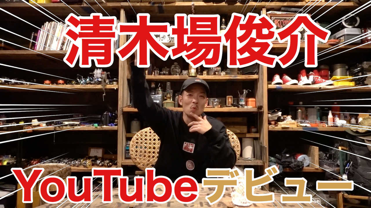 【遊び屋】YouTubeチャンネル開設!