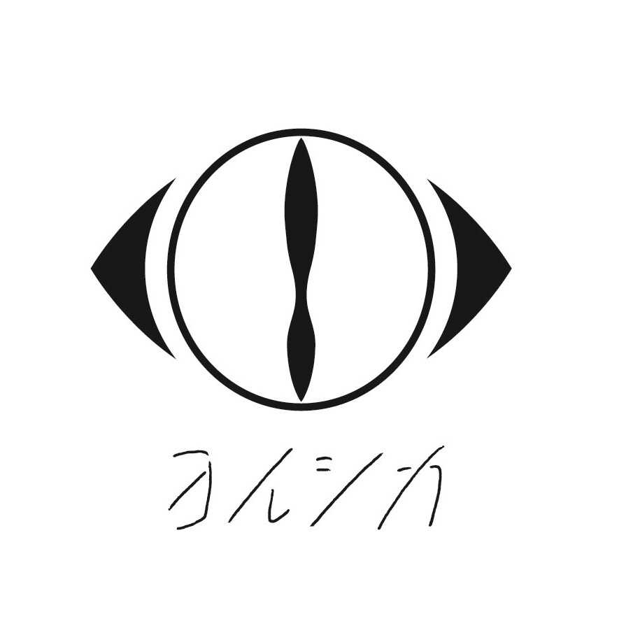 ヨルシカ、2ndアルバム『エルマ』以来となる新曲「夜行」を3/4(水)配信リリース決定!
