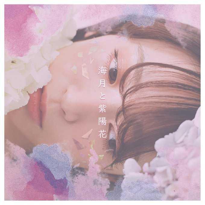 配信シングル「海月と紫陽花」