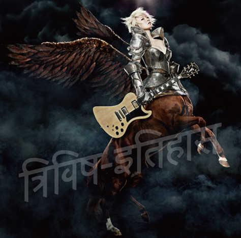 「三毒史」椎名林檎(ユニバーサルミュージック)通常盤ジャケット