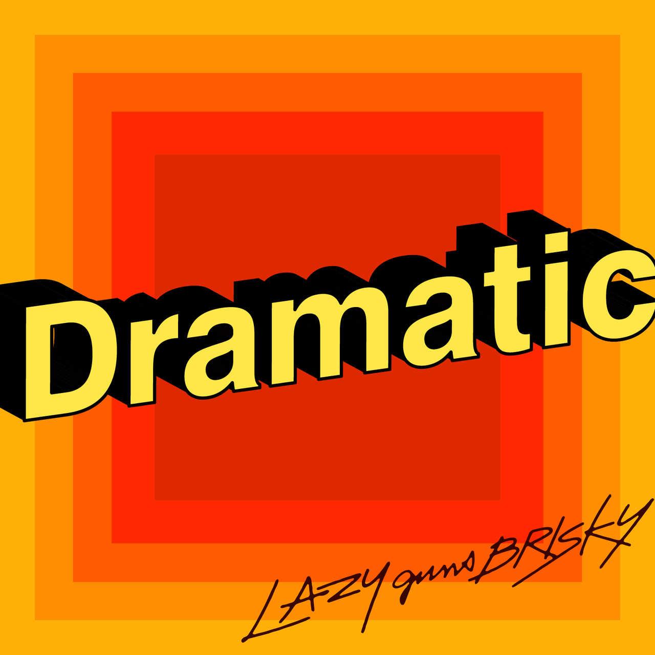配信楽曲「Dramatic」