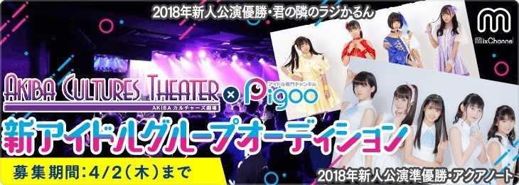 「AKIBAカルチャーズ劇場×Pigoo 新アイドルグループ オーディション」