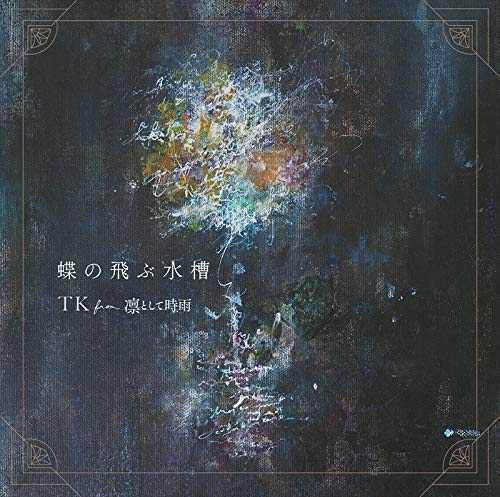 TK from 凛として時雨 「蝶の飛ぶ水槽」は幻想的な作品世界を描く
