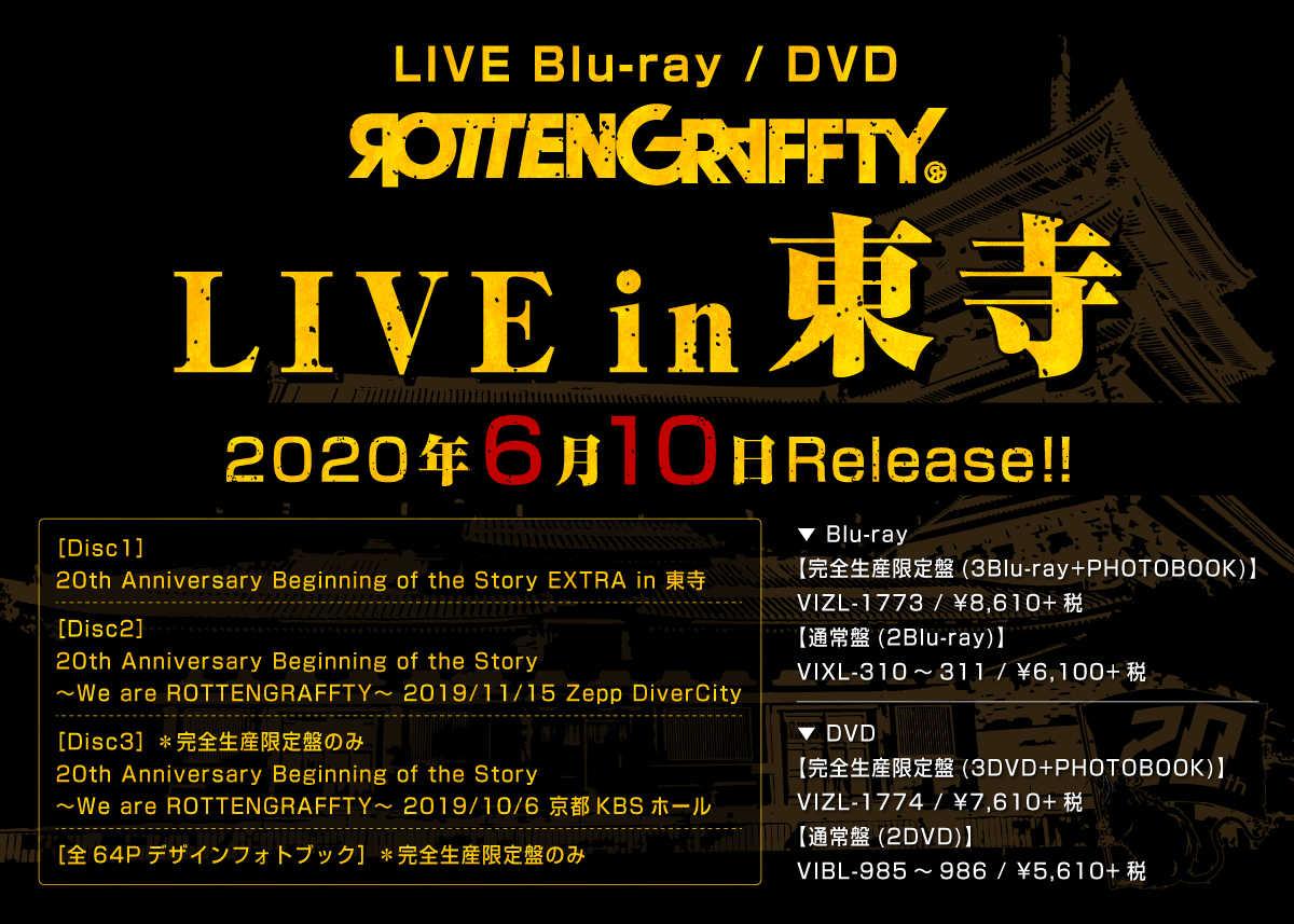 ライブBlu-ray&DVD『ROTTENGRAFFTY LIVE in 東寺』