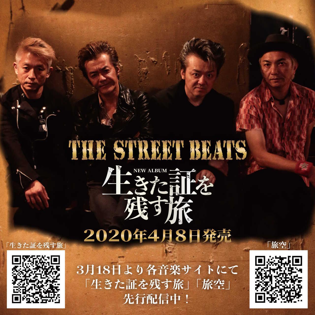 THE STREET BEATS、ニューアルバムより2曲を先行配信