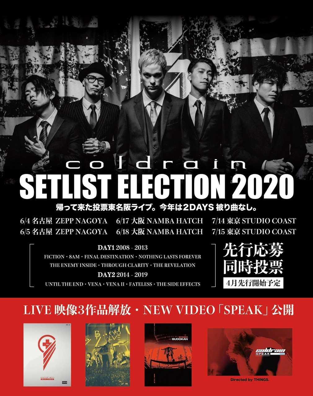 『SETLIST ELECTION 2020』