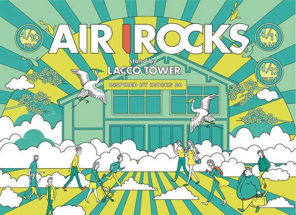 『AIR I ROCKS』 (okmusic UP's)
