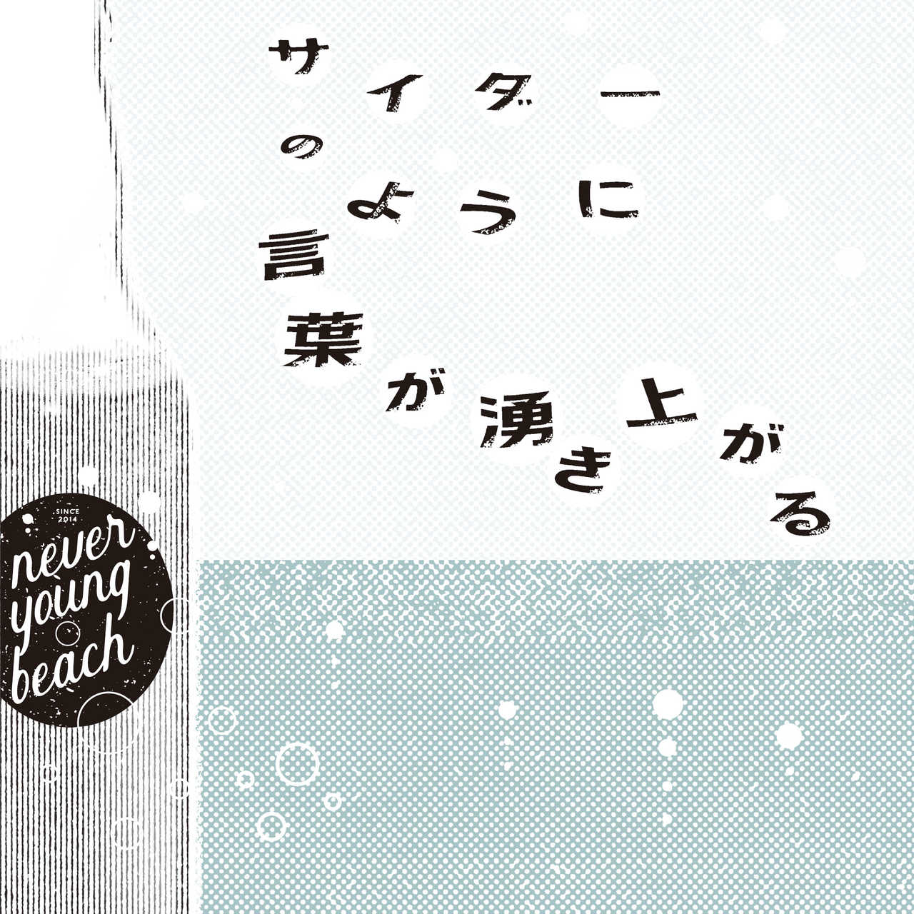 シングル「サイダーのように言葉が湧き上がる」【CD】