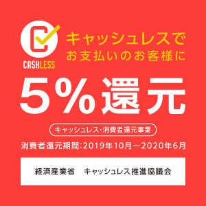アイドルと1対1の特典会ができるアプリ「チェキチャ!」が、キャッシュレス・消費者還元事業に決定!今なら5%以上お得!