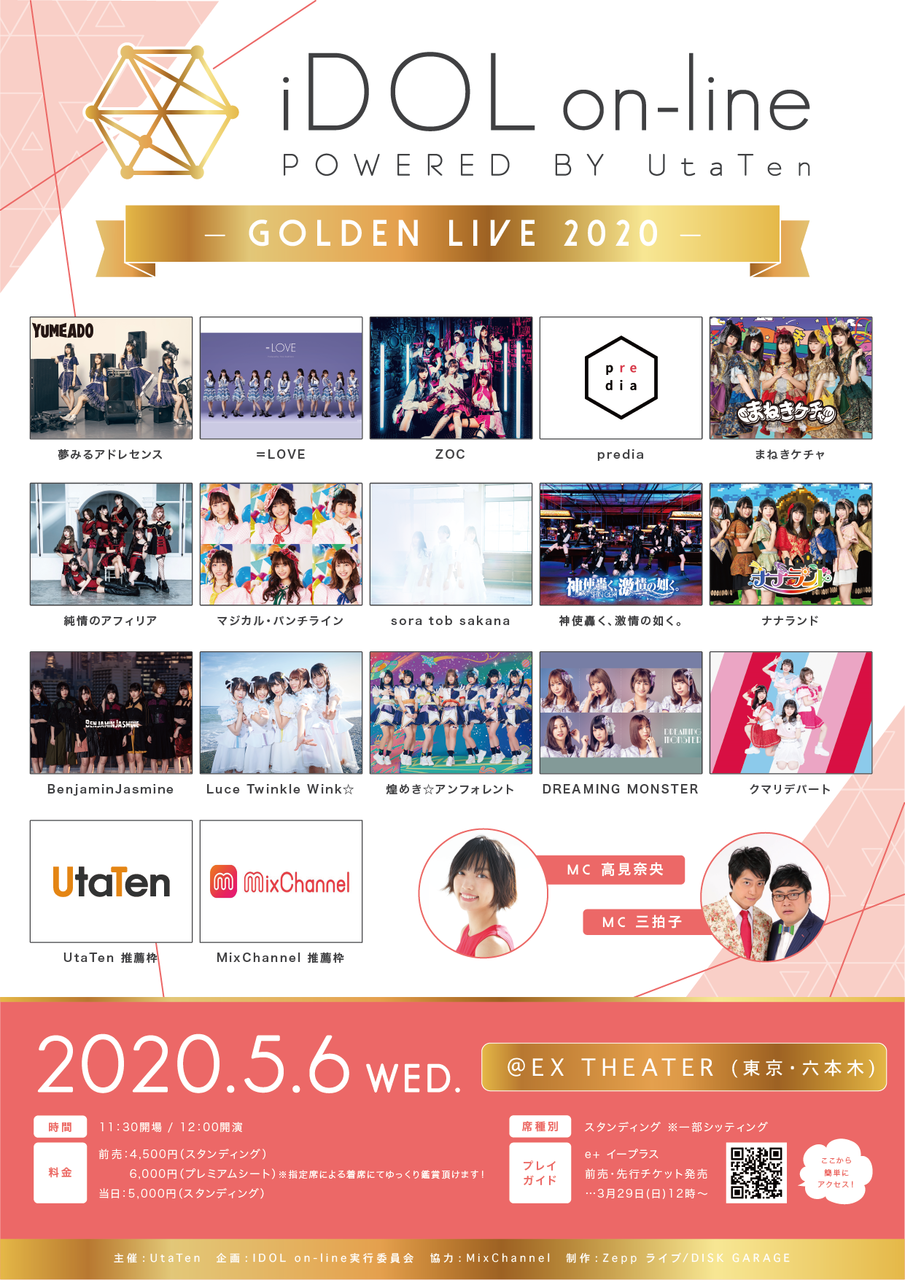 GWに六本木EXTHEATERで開催予定のアイドルイベント『iDOL on-line~Golden LIVE 2020~powered by UtaTen』中止へ