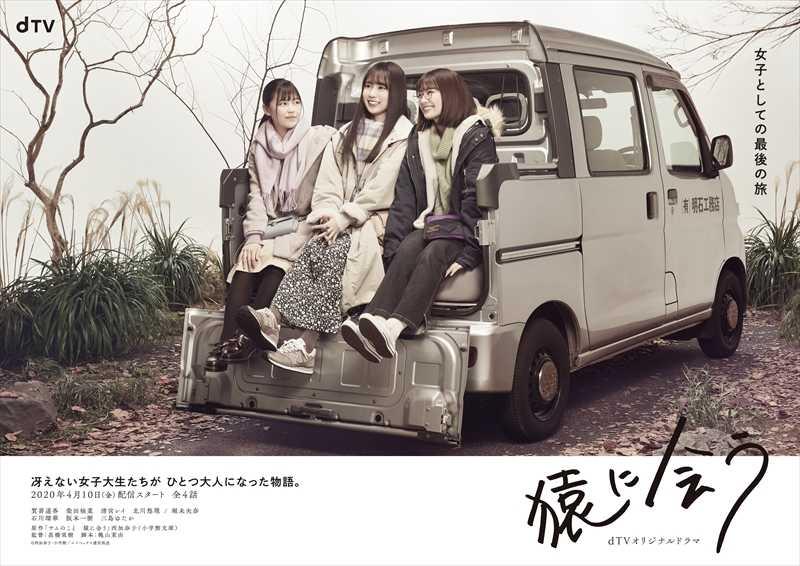 乃木坂46青春時代を過ごした女子たちの再生と希望を描くドラマ「猿に会う」予告映像公開