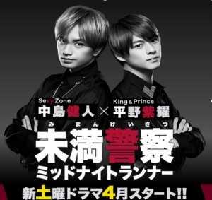 未満警察 ミッドナイトランナー(C)日本テレビ