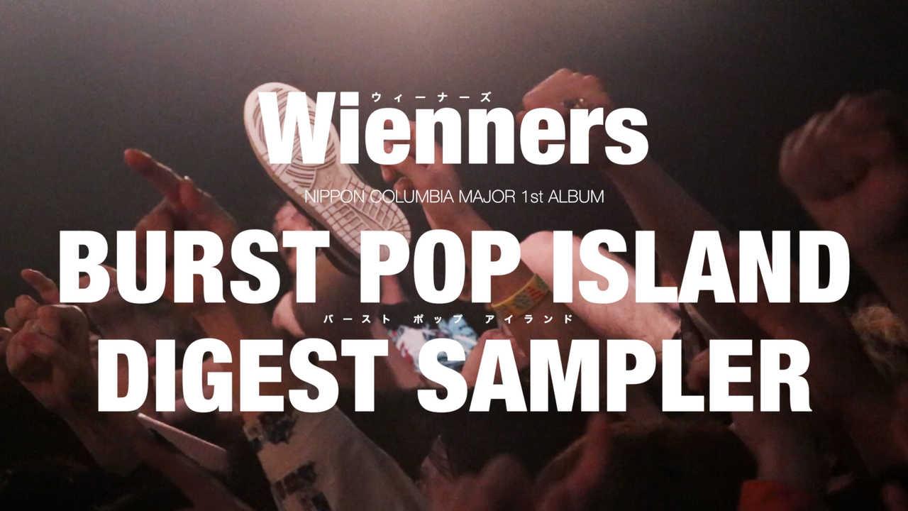 『BURST POP ISLAND』ダイジェスト サンプラー