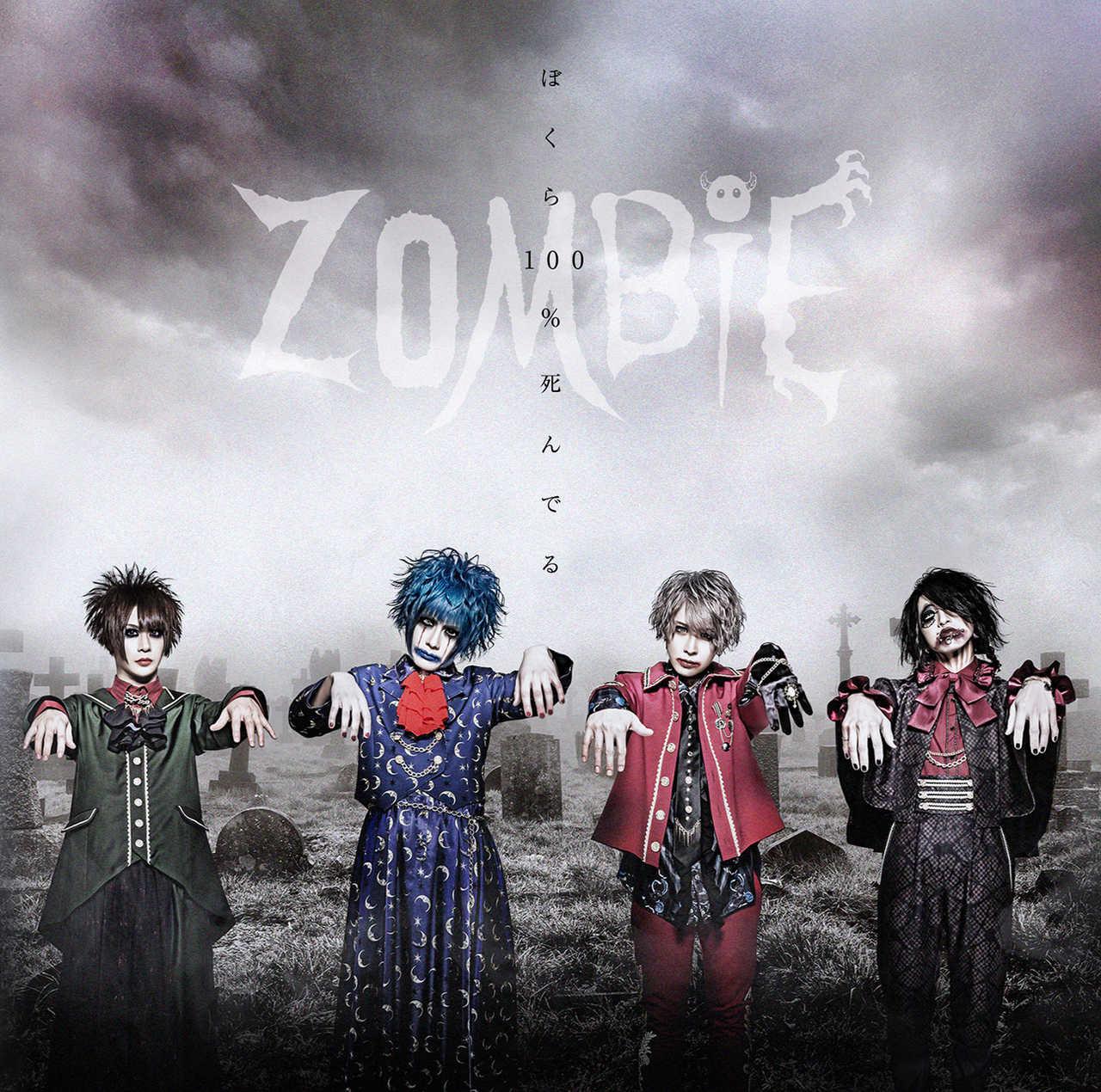 ZOMBIE、4月29日(水)発売の1stアルバムから「100%死んでる」MV公開!