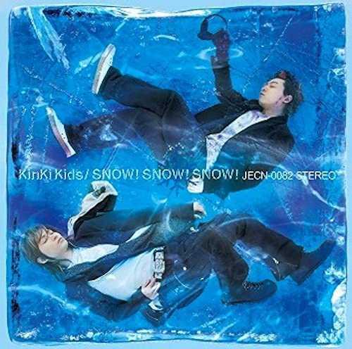 雪のように儚くも美しい失恋ソング Kinki Kids「雪白の月」