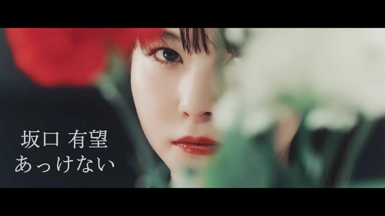 「あっけない」MV