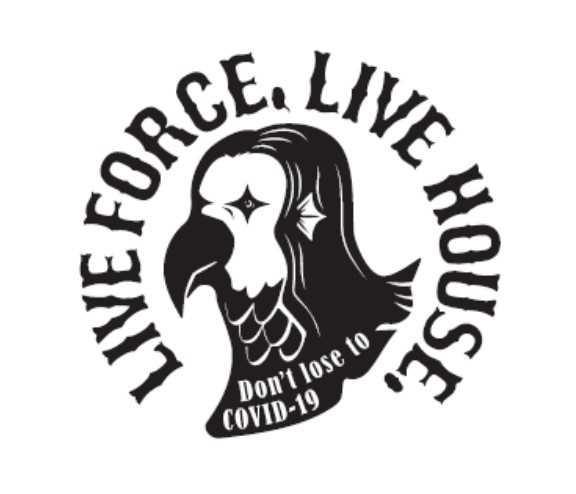 ライブハウスを経済的に支援「LIVE FORCE, LIVE HOUSE.」プロジェクト始動!27日19時より生配信!