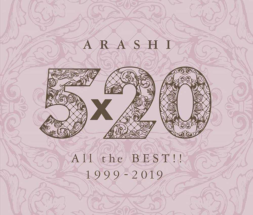 20年の集大成!嵐の4枚組ベストアルバムが豪華すぎる!