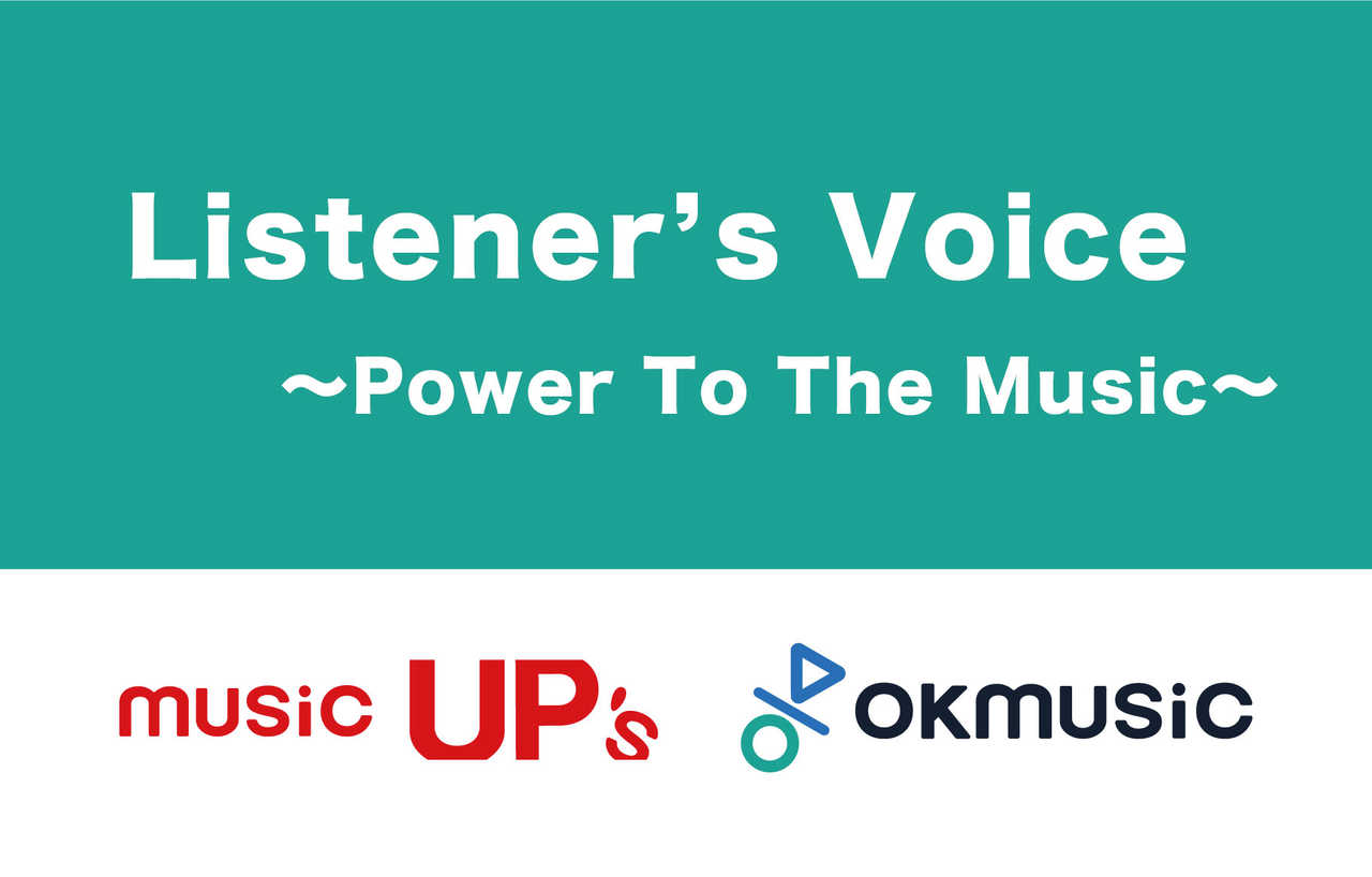『Listener's Voice 〜Power To The Music〜』