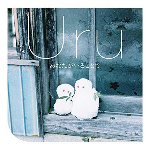 Uruが紡ぐ「あなたがいることで」に続く言葉とは