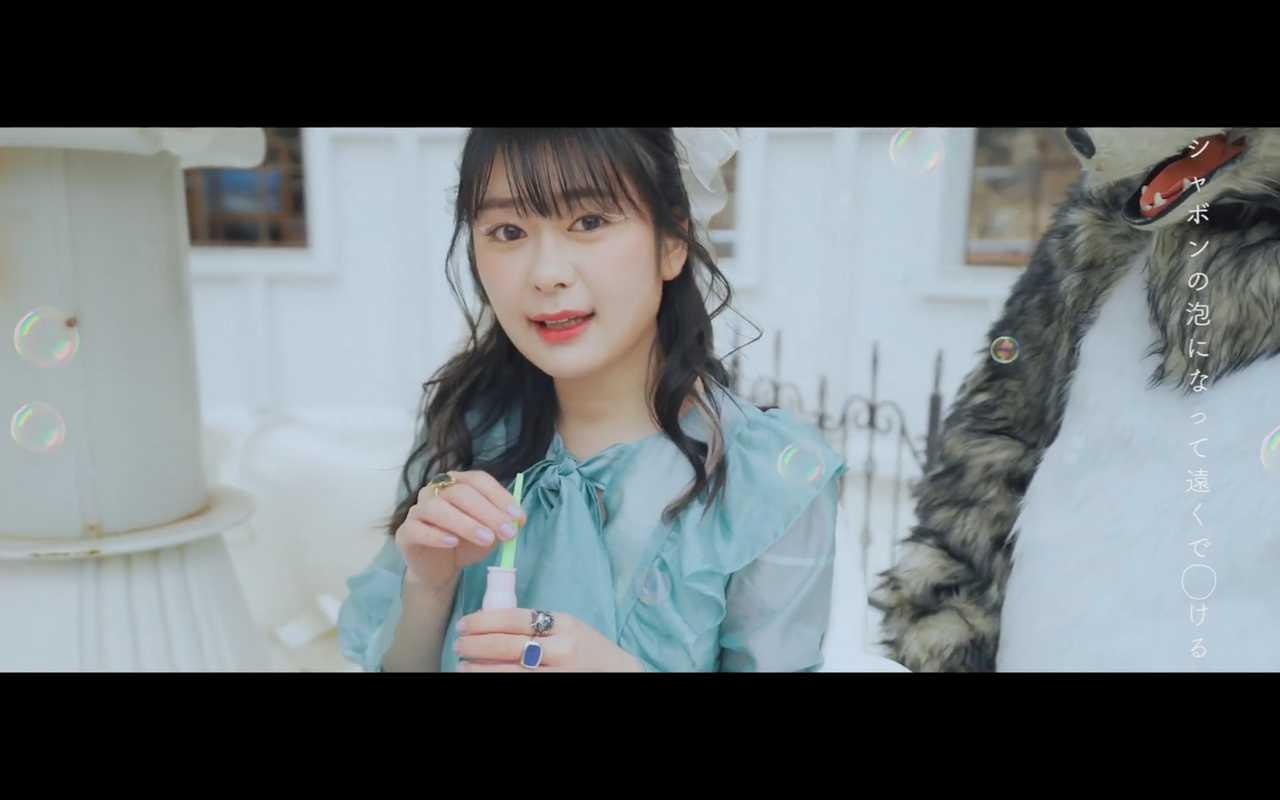 「シャボン」MV