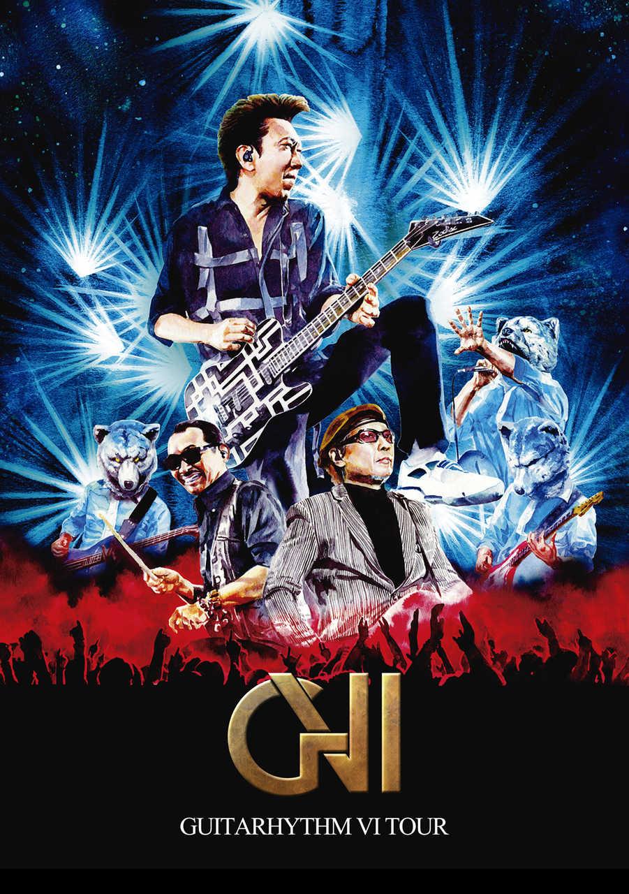 ライブ映像作品『GUITARHYTHM VI TOUR』