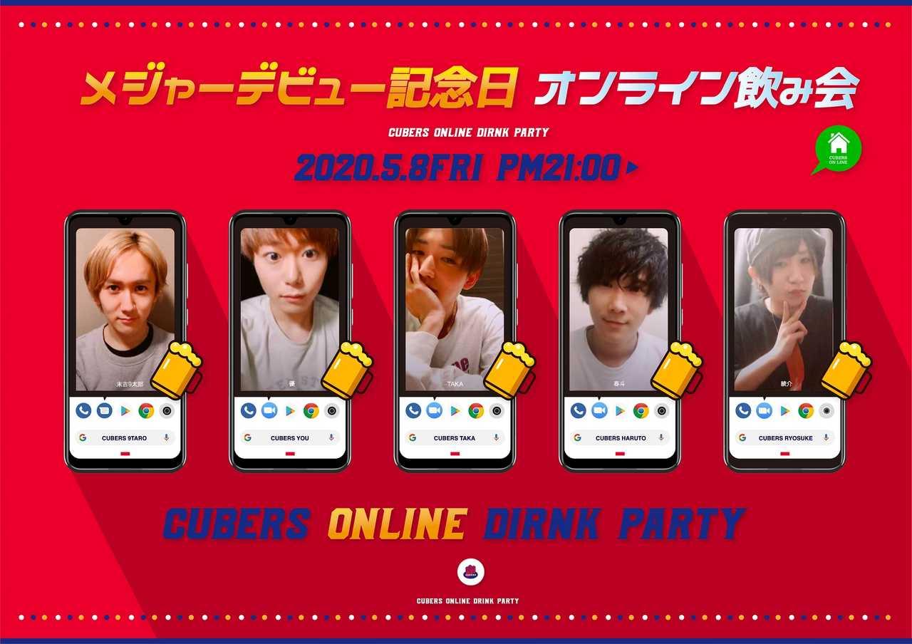 CUBERS、メジャーデビュー1周年記念日にオンライン飲み会の生配信決定!