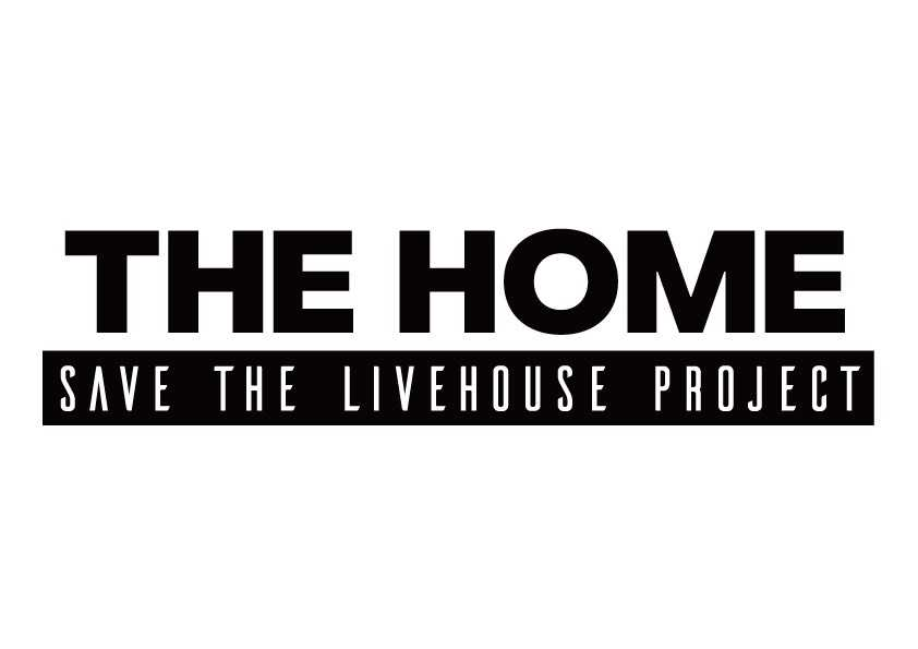 "『""THE HOME""~save the LIVEHOUSE project~』"