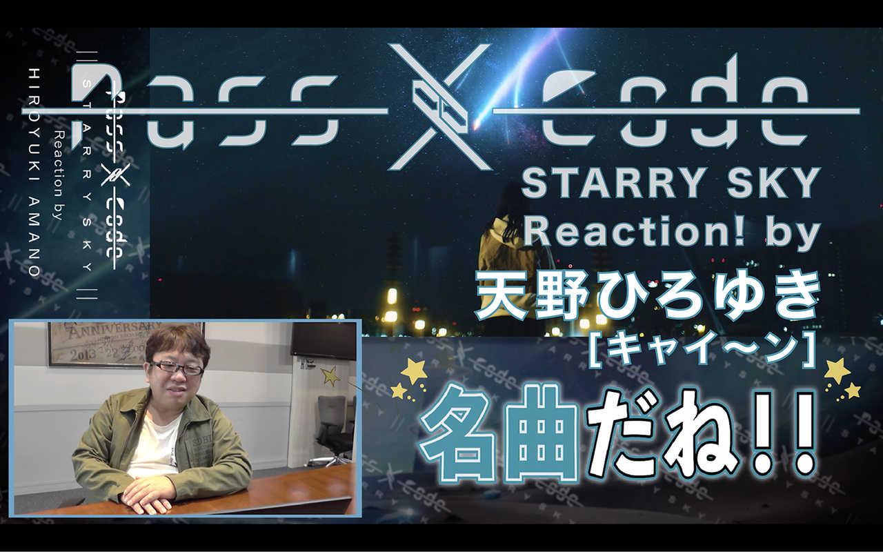 「STARRY SKY」MV  Reaction !  by 天野ひろゆき(キャイ〜ン)サムネール