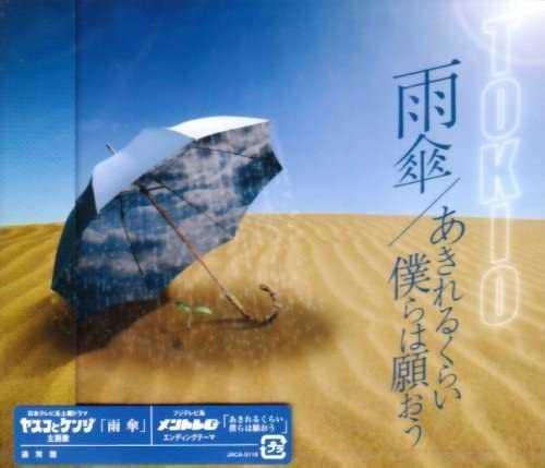 TOKIO×椎名林檎が生み出した「雨傘」の鮮烈な世界観