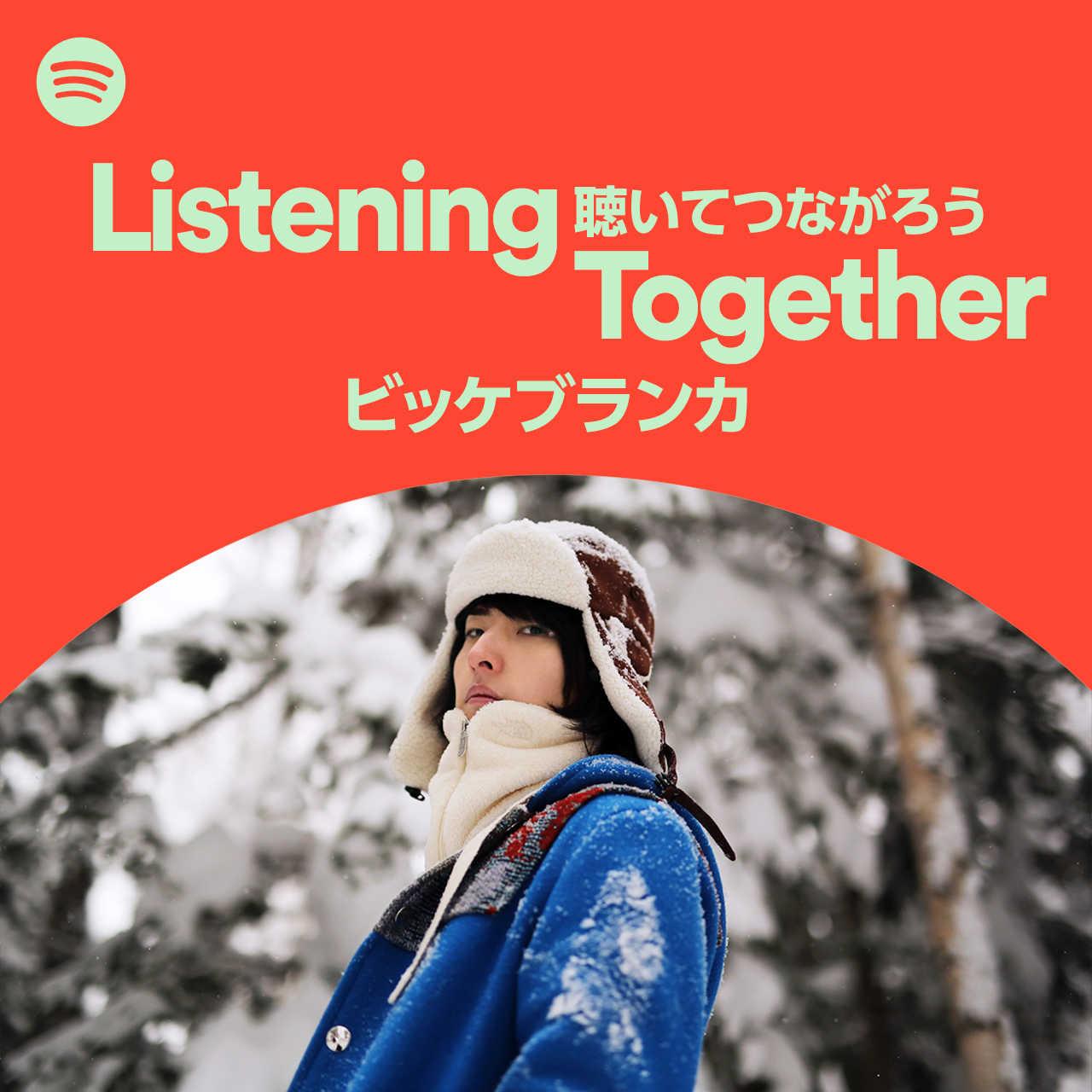 ビッケブランカ、Spotify新プレイリスト「Listening Together #聴いてつながろう」公開