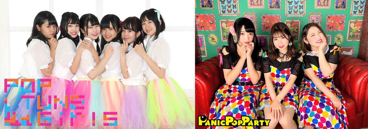 POP TUNE GirlS、PANIC POP PARTY