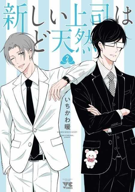 漫画「新しい上司はど天然」第2巻発売記念、新PV公開