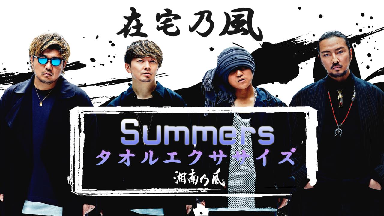 """湘南乃風、新曲「Summers」で""""在宅用タオルエクササイズ動画""""第2弾を限定公開!"""