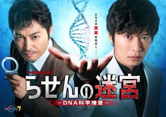 「らせんの迷宮~DNA科学捜査~」(C)テレビ東京