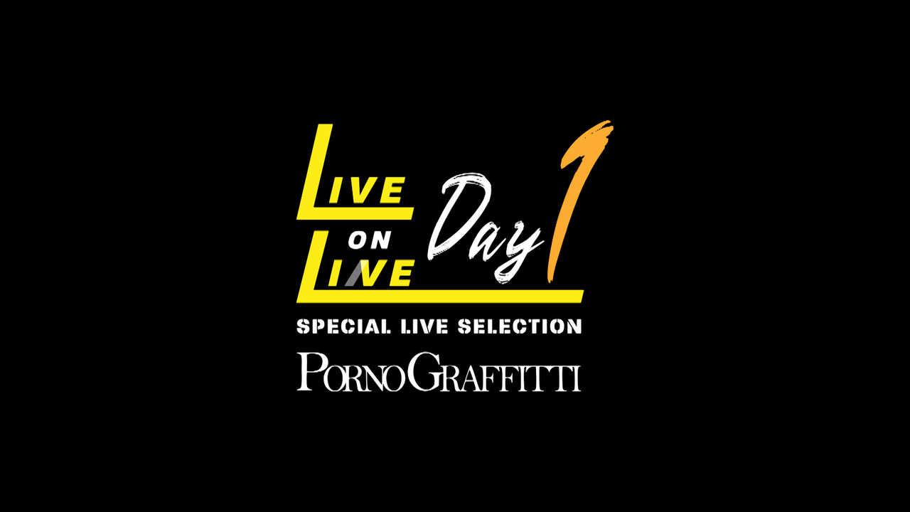 『ポルノグラフィティ SPECIAL LIVE SELECTION ~LIVE ON LINE~ DAY1』