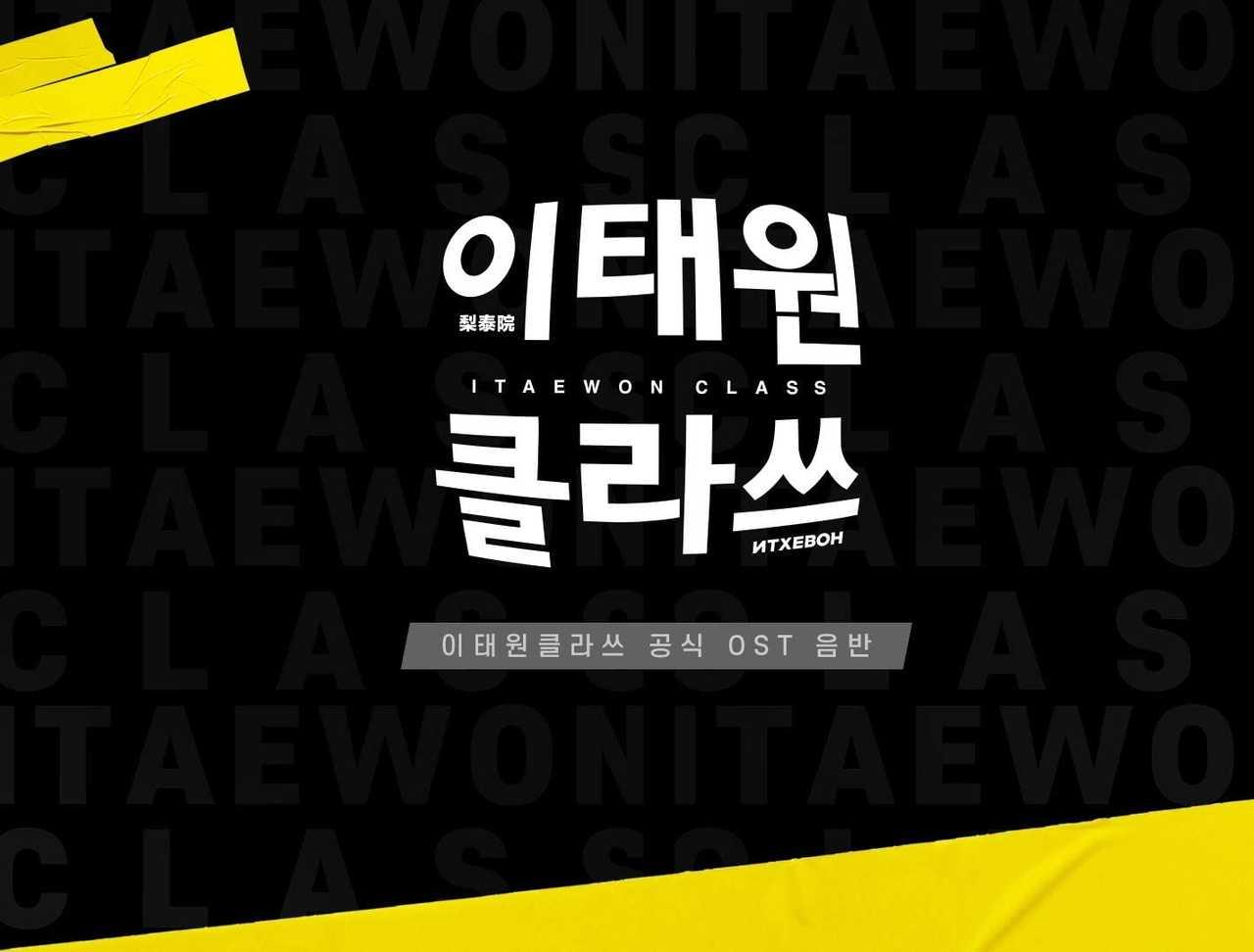 韓国ドラマ「梨泰院クラス」は痛快復讐劇!観たらあなたも酔いしれる