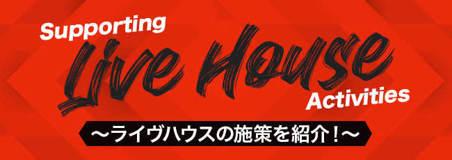 『Supporting Live House's Activity ~ライヴハウスの施策を紹介!~』