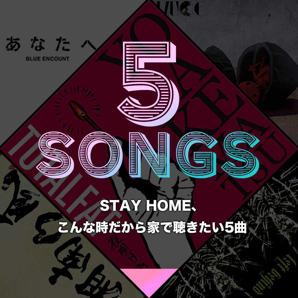 STAY HOME、こんな時だから家で聴きたい5曲