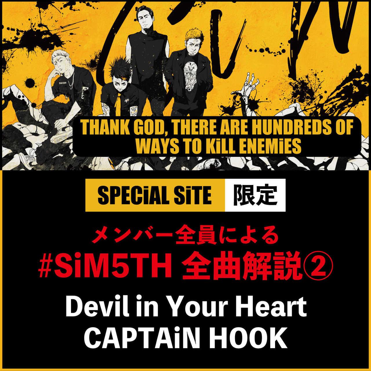 SiM、【メンバー全員によるアルバム全曲解説】第2弾「Devil in Your Heart」「CAPTAiN HOOK」公開!