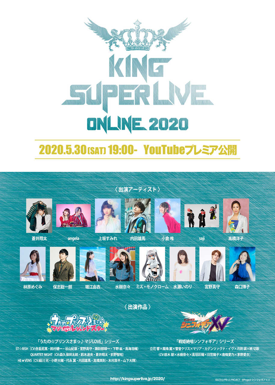 『KING SUPER LIVE ONLINE 2020』