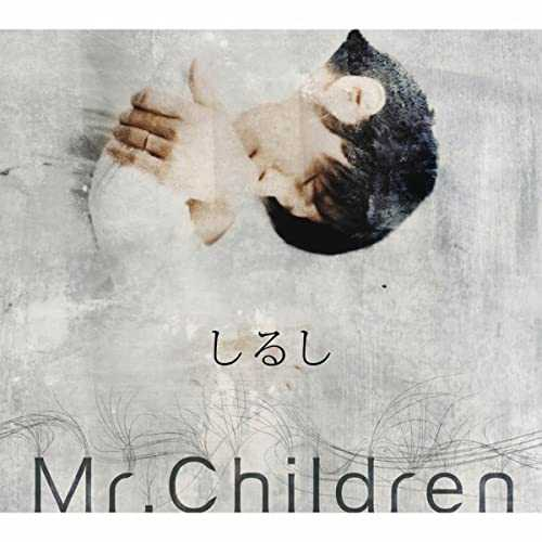 Mr.Children「しるし」に込めたメッセージ。今なお聴き継がれる理由とは