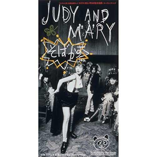 JUDY AND MARY「そばかす」キュートな失恋ソングの歌詞をご紹介!