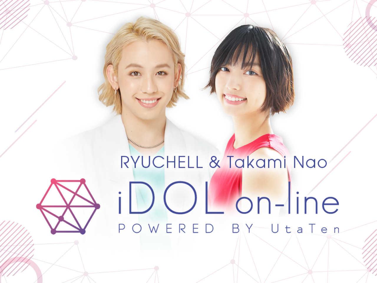 『りゅうちぇると高見奈央のiDOL on-line !』第6回のゲストは真っ白なキャンバス&虹色の飛行少女!