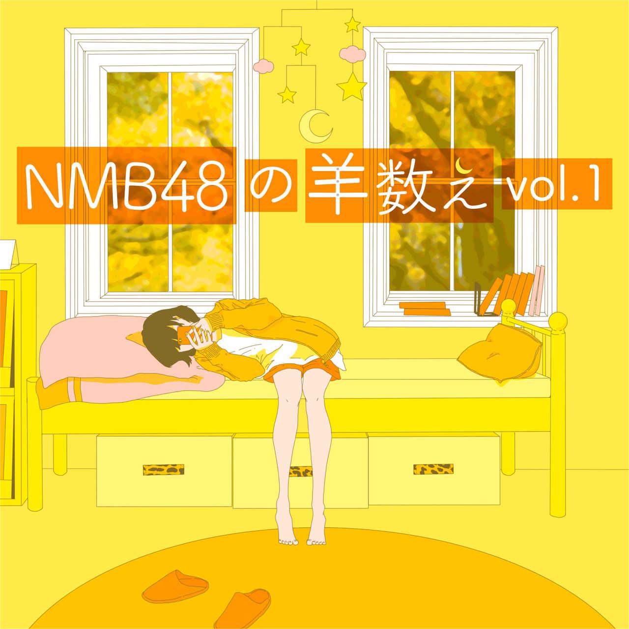 メンバーが眠りに誘う『NMB48の羊数え』がレコチョク先行配信スタート!!