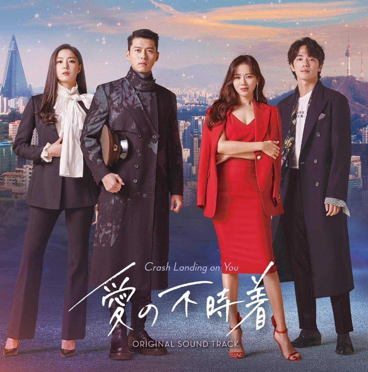 韓国ドラマ「愛の不時着」Netflixで話題沸騰!大人の女性がハマる極上のラブストーリー